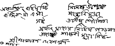 Lahiri Mahasaya's handwriting and signature