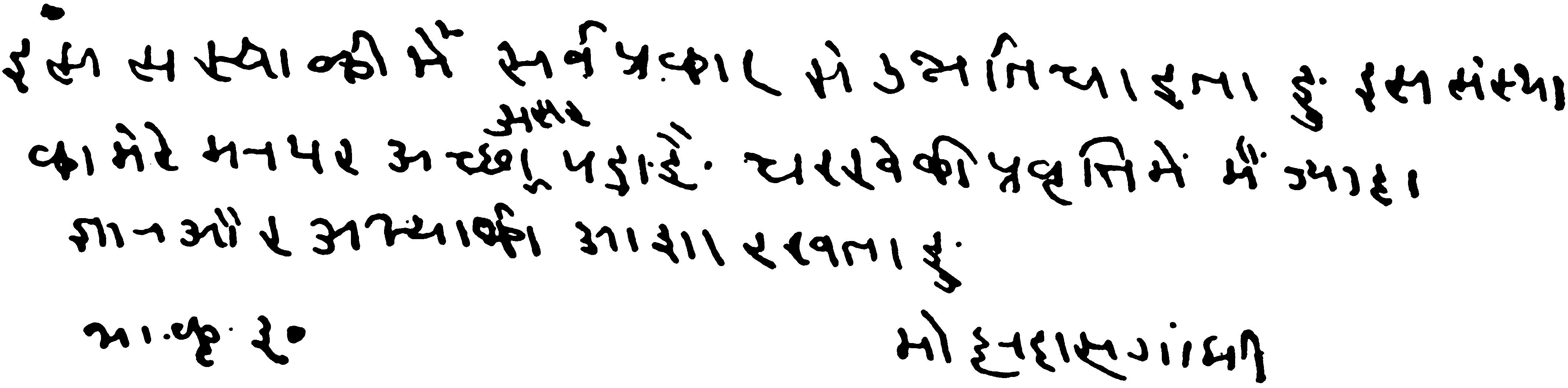 Devanagari Handwriting Mahatma Gandhi visited my high